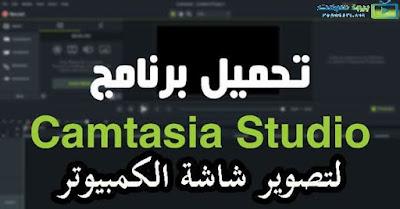 تحميل برنامج كامتزيا ستوديو 9