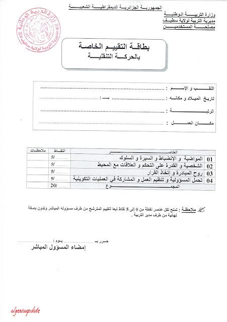 استمارة وبطاقة الرغبات للحركة النقلية بصيغة word لولاية سطيف
