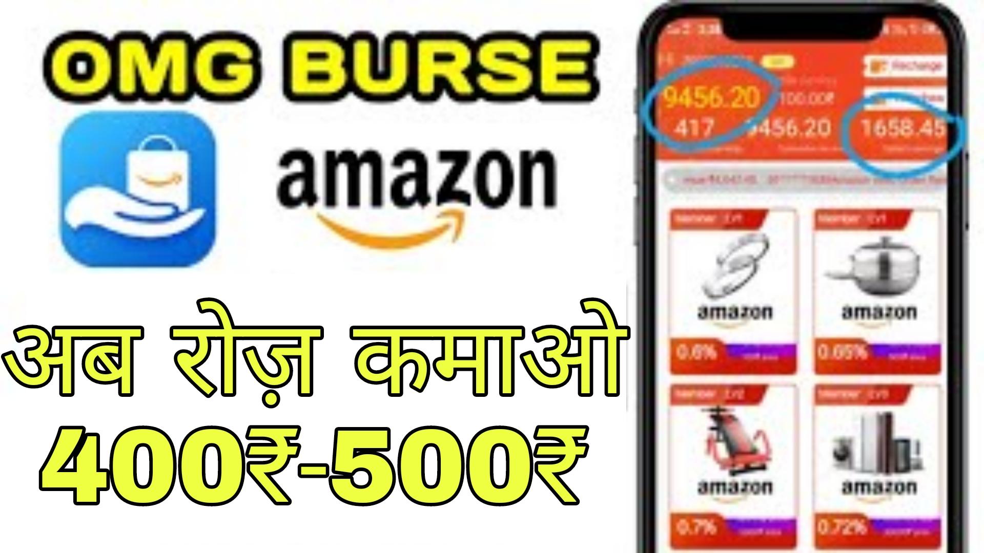 ᐈ #1 (Download) OMG Burse App {Latest Version v01.1010.01} for Android