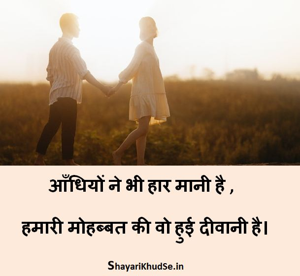 latest emotional shayari images, emotional shayari images collection