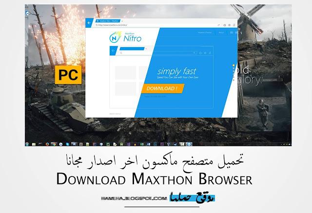 تحميل برنامج متصفح ماكسون عربي Download Maxthon Browser 2019 - موقع حملها