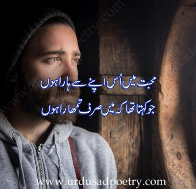 Mohabbat Main Us Apne Se Hara Hoon