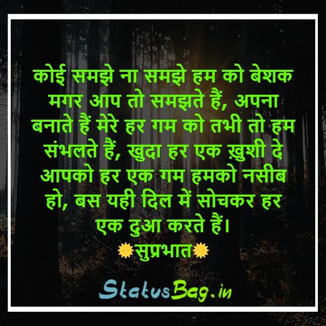 Good Morning Suvichar Hindi New