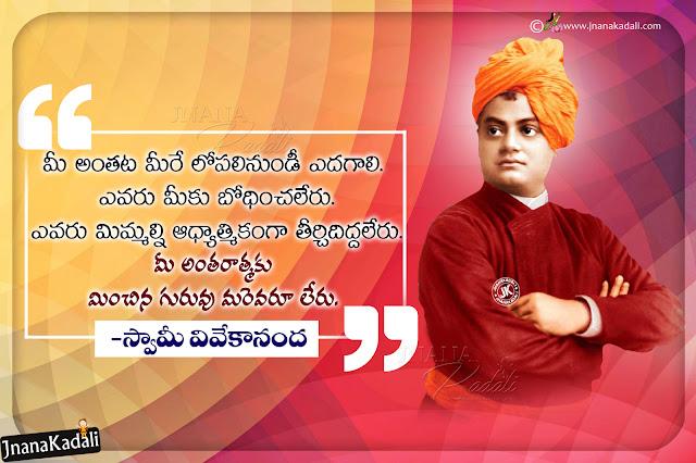 telugu swami vivekananda quotes, motivational swami vivekananda sayings, telugu swami vivekananda best thoughts