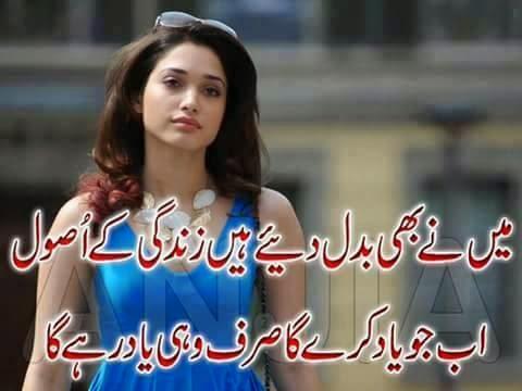 Sad Wallpapers With Quotes In Urdu Urdu Poetry Lovers Choice Urdu Poetry Leatest Urdu