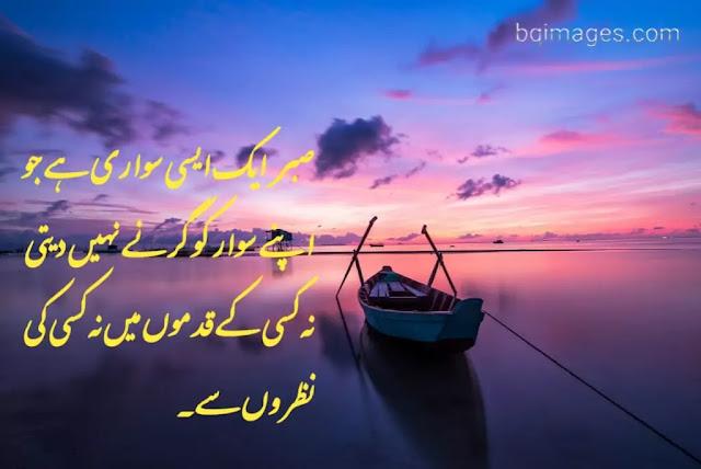 Sabar Quotes Images