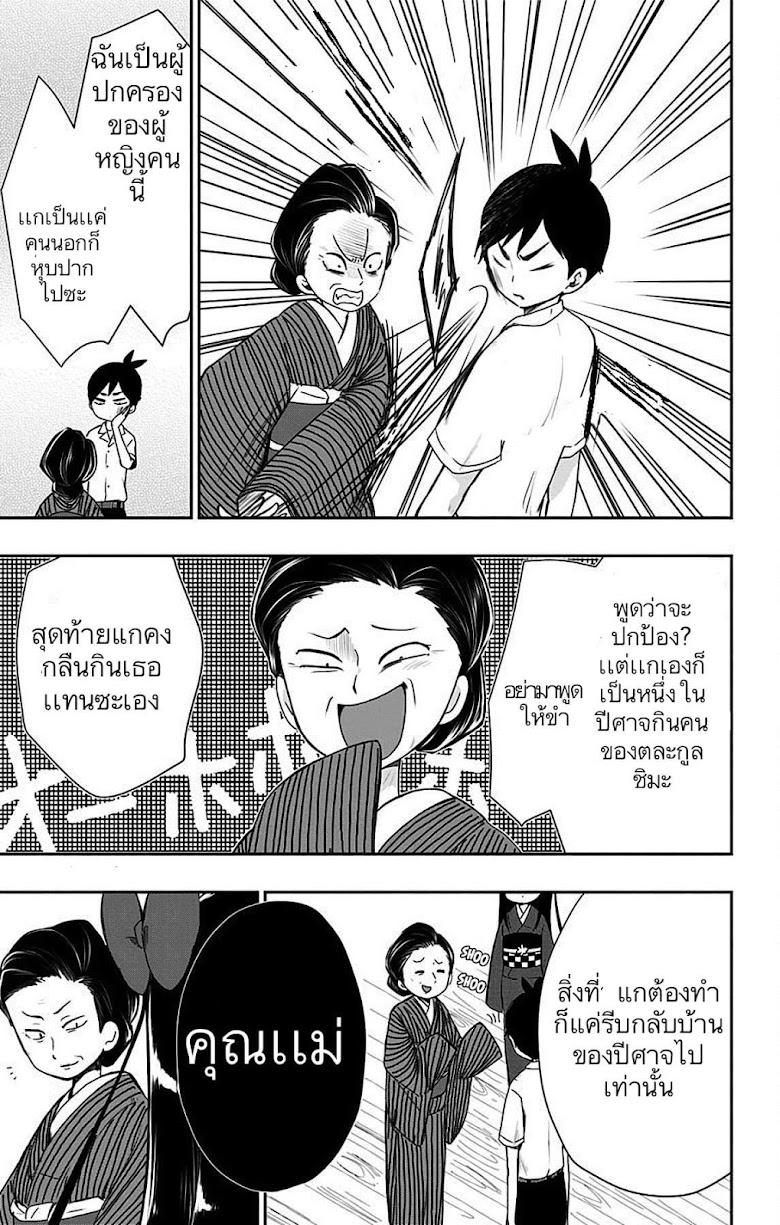 Shouwa Otome Otogibanashi - หน้า 9