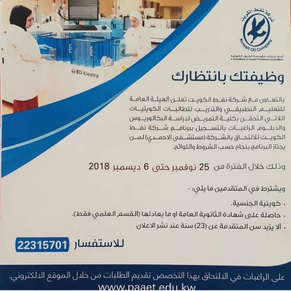 توظيف فوري للكويتيين