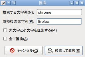 Leafpadで開いてchromeをfirefoxに置換しました。(厳密にはchrome .desktopをfirefox.desktopに置換したことになります。)