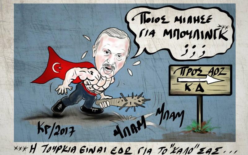 Το 2017 δεν είναι 1974 κ. Ερντογάν...