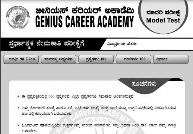 Gurukula Academy GK Model Question Paper  04-04-2021