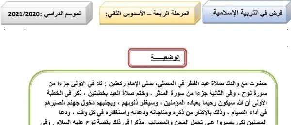 فرض التربية الاسلامية المرحلة الرابعة للمستوى الخامس الدورة الثانية 2021