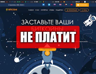 Скриншоты выплат с хайпа bitkosmi.cc