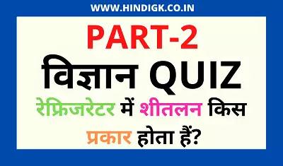 Gk in hindi quiz science gk question-विज्ञान के प्रश्न पार्ट-2