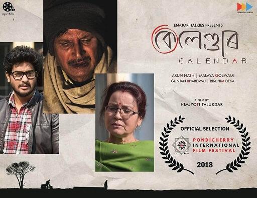 calender Assamese film best movie in assamese