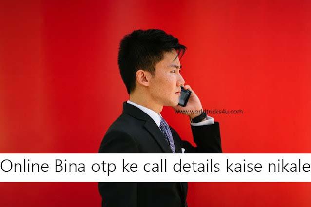 Online Bina otp ke call details kaise nikale