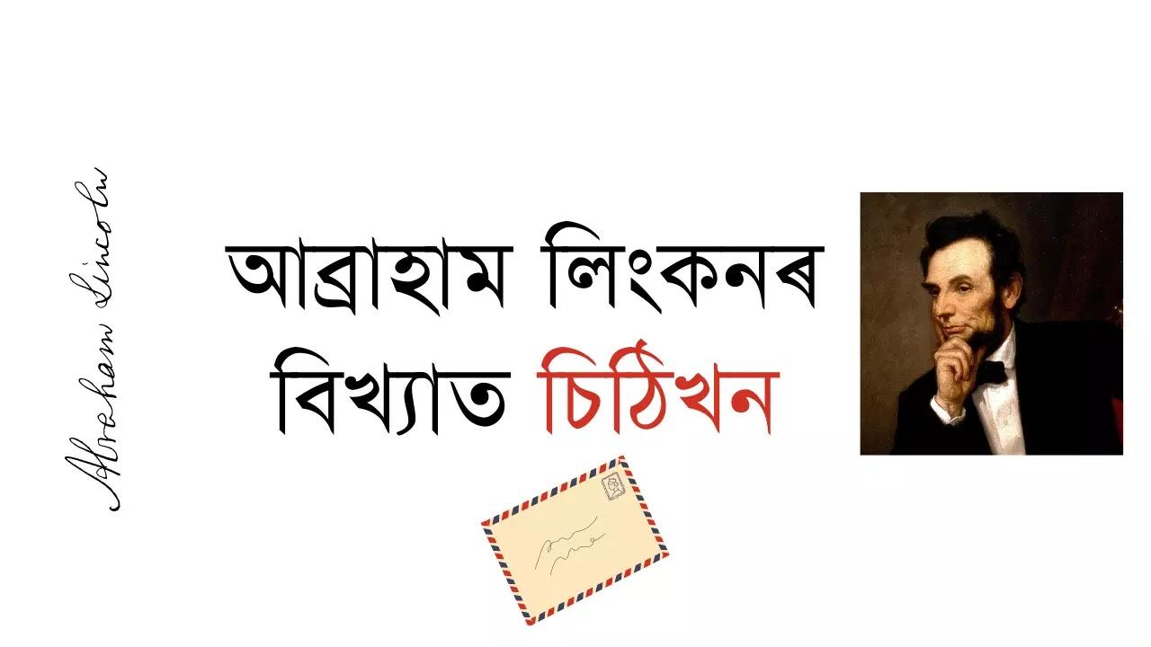 Abraham Lincoln's famous letter in Assamese