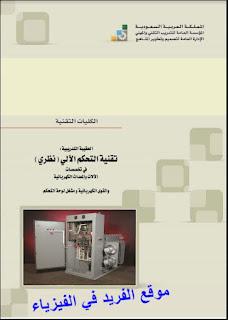 كتاب تقنية التحكم الآلي ـ نظري pdf، أنظمة التحكم الآلي، أساسيات التحكم الآلي، شرح دوائر التحكم الآلي والكنترول، التحكم م الآلي في المصانع pdf، تحميل كتب برابط مباشر مجانا باللغة العربية