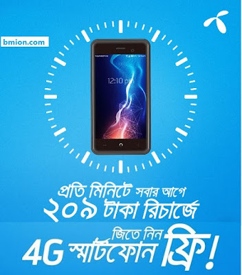 Grameenphone-Win-Smartphone-Every-Minute-on-Recharge-MAXIMUS-D7-4G