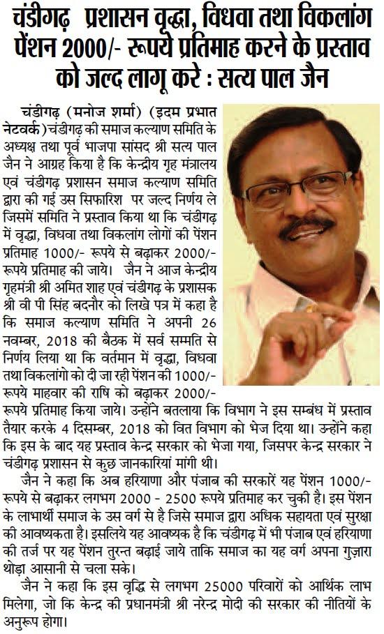 चंडीगढ़ प्रशासन वृद्धा, विधवा तथा विकलांग पेंशन 2000/- रूपये प्रतिमाह करने के प्रस्ताव को जल्द लागू करे : सत्य पाल जैन