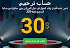 شركة فوركس تقدم 30$ بونص ترحيبي بدون ايداع tickmill - شروط سهلة # فوركس العراق # فوركس تركيا