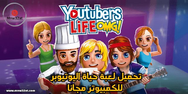 لعبة حياة اليوتيوبر youtubers life من افضل العاب كمبيوتر 2019