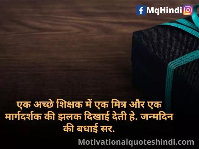 Birthday Wish For Teacher In Hindi
