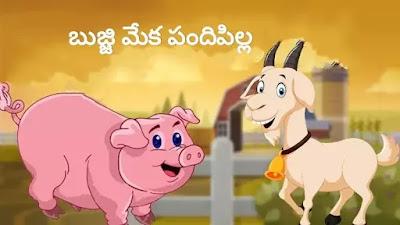 Telugu Moral Stories