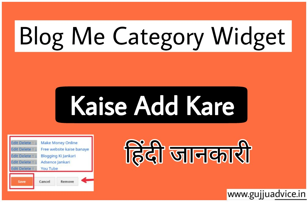 Blogspot blog Me Catagory Widget Kaise Lagaye - हिंदी जानकारी