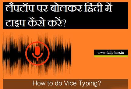 लैपटॉप पर बोलकर हिंदी में टाइप कैसे करें?