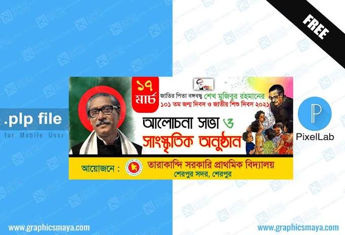 17 March Sheikh Mujibur Rahman's birthday in Bangladesh Banner Template PLP