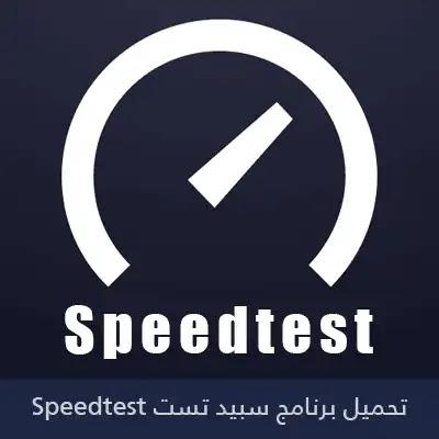 تحميل برنامج سبيد تست لقياس سرعة النت