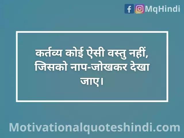 Responsibility Shayari In Hindi