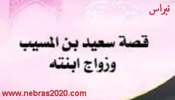 موقف سعيد بن المسيب من زواج أبنته