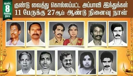 1993 లో ఈ రోజు చెన్నైలో ఆర్ఎస్ఎస్ ఆఫీస్ పై జిహాదీలు జరిపిన బాంబు దాడిలోలో మరణించిన 11 మంది స్వయంసేవకులు