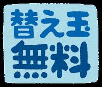 レストランで使うイラスト文字(替え玉無料)