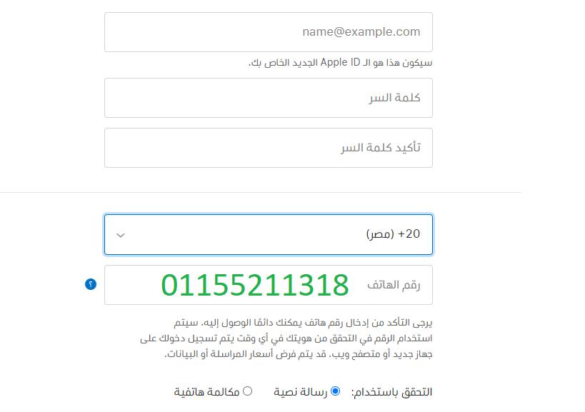 كيفية انشاء حساب اي كلاود عربي