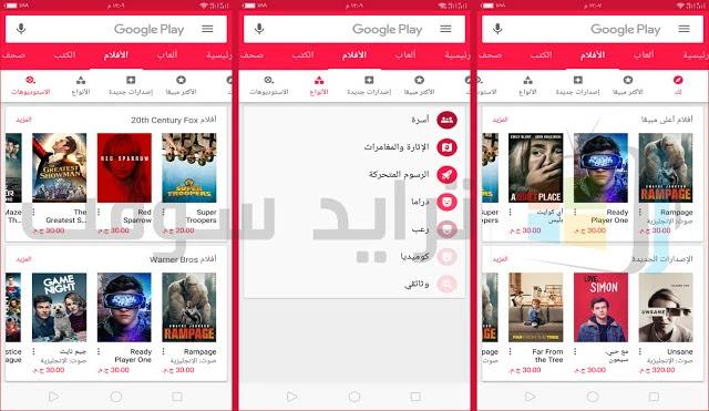 Markete Google Play