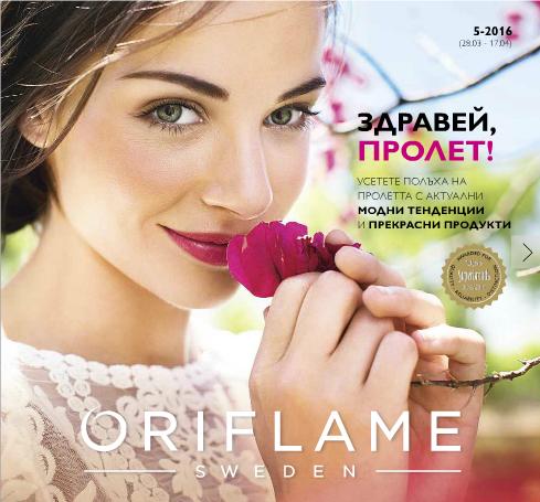 Oriflame каталог 5 от 28 Март - 17 Април 2016