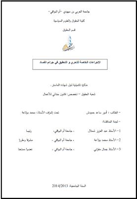 مذكرة ماستر: الإجراءات الخاصة للتحري والتحقيق في جرائم الفساد PDF