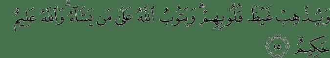 Surat At Taubah Ayat 15