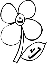 نشاط ممتع جدااا الوردة واوراقها بمدلول الحرف