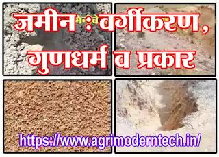 जमीन : वर्गीकरण, गुणधर्म व प्रकार