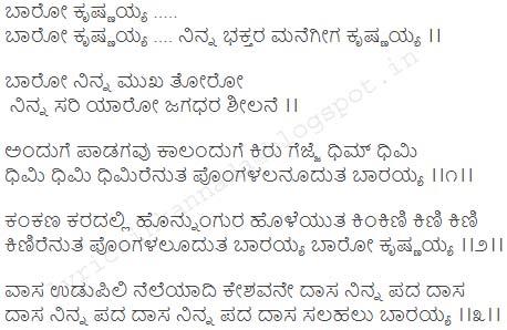 Baro krishnayya song lyrics in Kannada