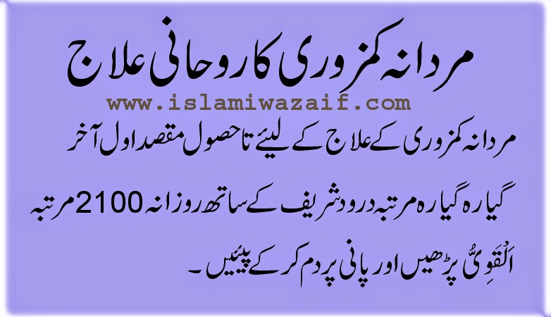 Mardana Kamzori Ka Rohani Ilaj In Urdu - IslamiWazaif