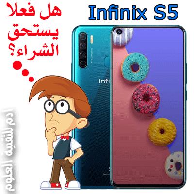 هاتف Infinix S5: أرخص هاتف يمكن شراؤه بأربع كاميرات