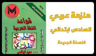 ملزمة قواعد اللغة العربية للصف السادس الابتدائي 2020 النسخة الجديدة