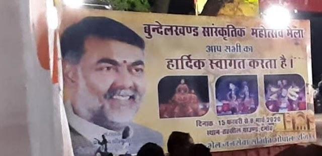 केंद्रीय संस्कृति मंत्री के नाम पर संचालित बुंदेलखंड सांस्कृतिक महोत्सव मेला में.. न संस्कृति की झलक न सांस्कृतिक कार्यक्रमों की धूम.. नाम मात्र की राशि में ग्राउंड लेकर लाखो रुपये बसूलने वालो को.. नहीं है दुकानदारों के घाटे की चिंता..