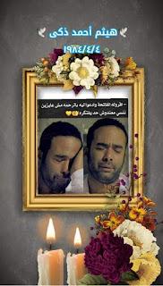 اليوم ذكرى ميلاد الفنان الراحل هيثم أحمد زكي ابن الفنان احمد زكي