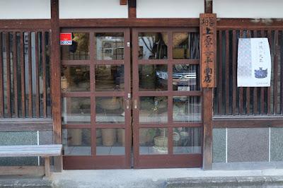松本市の竹製かご専門店 柏善 上原善平商店